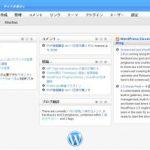 WordPressの管理画面を見栄え良くする「Spotmilk」